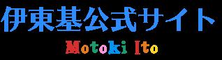伊東基公式サイト